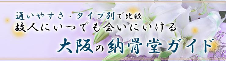 通いやすさ・タイプ別で比較 故人にいつでも会いにいける 大阪の納骨堂ガイド